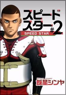 スピードスター 2
