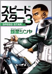 スピードスター 3