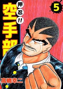 押忍!!空手部 5