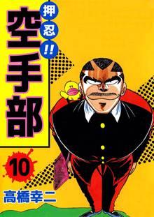 押忍!!空手部 10