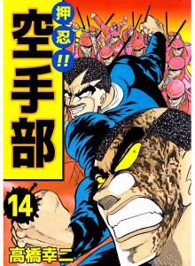 押忍!!空手部 14