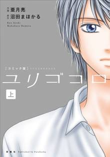 ユリゴコロ(コミック) 分冊版 8