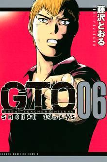 GTO SHONAN 14DAYS(6)
