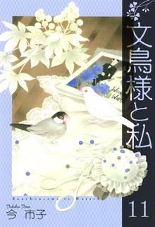 文鳥様と私(11)