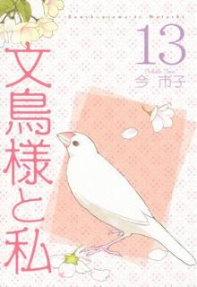 文鳥様と私(13)