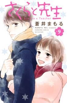 さくらと先生 分冊版(9)
