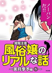 【閲覧注意】風俗嬢のリアルな話~美月李予編~ 5