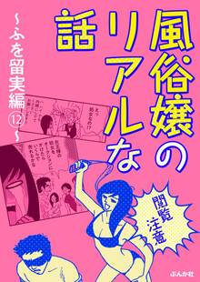 【閲覧注意】風俗嬢のリアルな話~ふを留実編~ 12