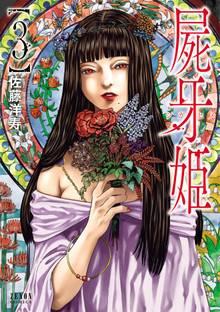 屍牙姫 3巻