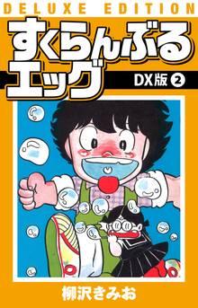 すくらんぶるエッグ DX版 2
