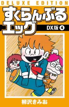 すくらんぶるエッグ DX版 4