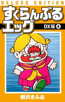 すくらんぶるエッグ DX版 6