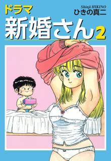 ドラマ新婚さん 2
