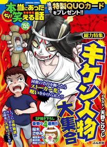 ちび本当にあった笑える話キケン人物大集合 Vol.155