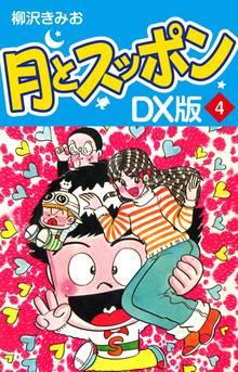 月とスッポン DX版 4