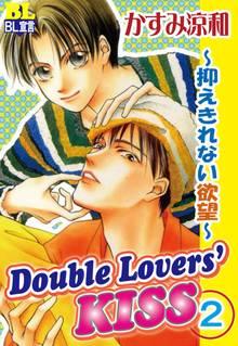 Double Lovers'KISS 2 ~抑えきれない欲望~