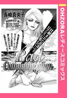 Bad Communication 【単話売】