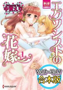 エクソシストの花嫁 【Vol.1~Vol.7合本版全巻セット】