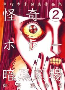 怪奇ホラー暗黒劇場 2