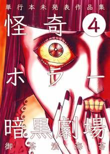 怪奇ホラー暗黒劇場 4