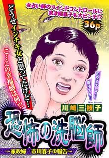 恐怖の洗脳師 ~家政婦 市川春子の報告~