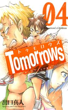 Tomorrows アンアンたちの革命 4
