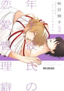 【新装版】年下彼氏の恋愛管理癖 2