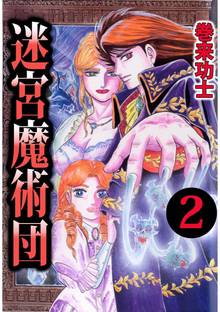 迷宮魔術団(2)