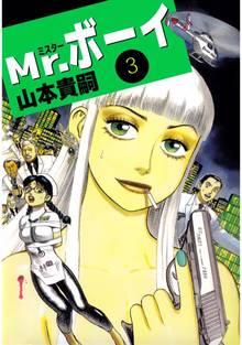 Mr.ボーイ(3)