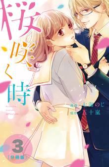 桜咲く時 分冊版(3)