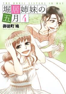 堀居姉妹の五月(4)