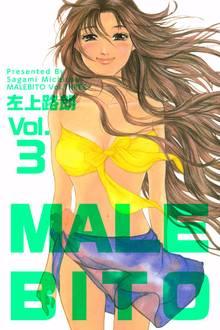MALEBITO 3巻