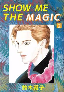 SHOW ME THE MAGIC 2巻