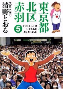 東京都北区赤羽 5巻