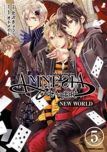 AMNESIA LATER NEW WORLD(分冊版) 【第5話】