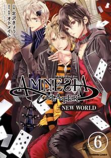 AMNESIA LATER NEW WORLD(分冊版) 【第6話】