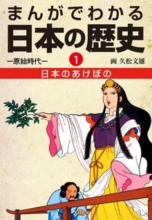 まんがでわかる日本の歴史