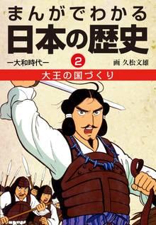 まんがでわかる日本の歴史2 大王の国づくり―大和時代―
