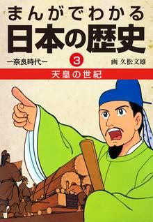 まんがでわかる日本の歴史3 天皇の世紀―奈良時代―
