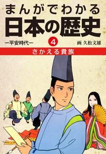 まんがでわかる日本の歴史4 さかえる貴族―平安時代―