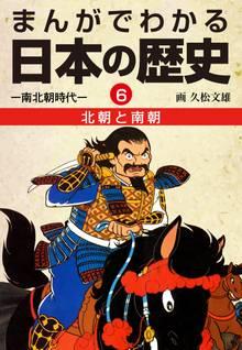 まんがでわかる日本の歴史6 北朝と南朝―南北朝時代―