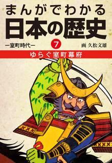 まんがでわかる日本の歴史7 ゆらぐ室町幕府―室町時代―