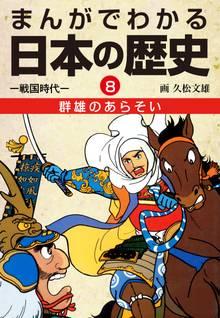 まんがでわかる日本の歴史8 群雄のあらそい―戦国時代―