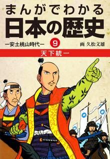 まんがでわかる日本の歴史9 天下統一―安土桃山時代―