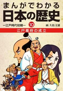 まんがでわかる日本の歴史10 江戸幕府の成立―江戸時代初期―