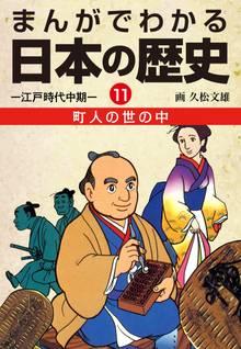 まんがでわかる日本の歴史11 町人の世の中―江戸時代中期―