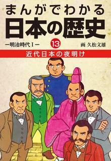 まんがでわかる日本の歴史13 近代日本の夜明け―明治時代I―