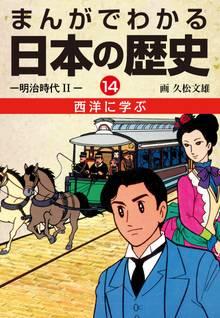 まんがでわかる日本の歴史14 西洋に学ぶ―明治時代II―