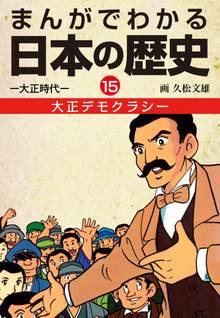 まんがでわかる日本の歴史15 大正デモクラシ――大正時代―