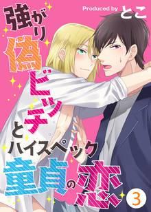 強がり偽ビッチとハイスペック童貞の恋(3)